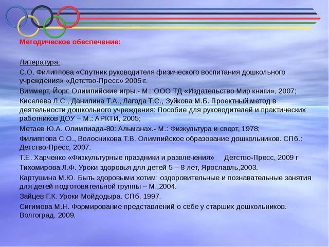 Методическое обеспечение:  Литература: С.О. Филиппова «Спутник руководителя...