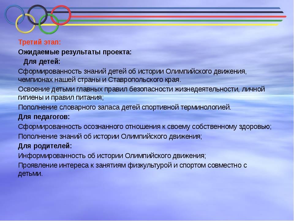 Третий этап: Ожидаемые результаты проекта:  Для детей: Сформированность зна...