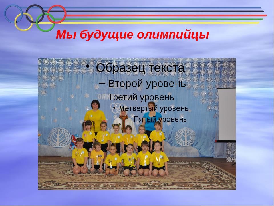Мы будущие олимпийцы