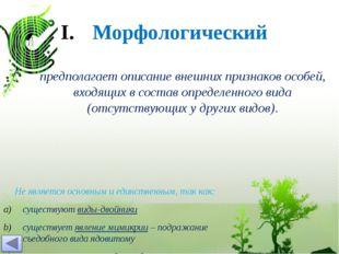 Экологический основан на том, что каждый вид может существовать только в опр