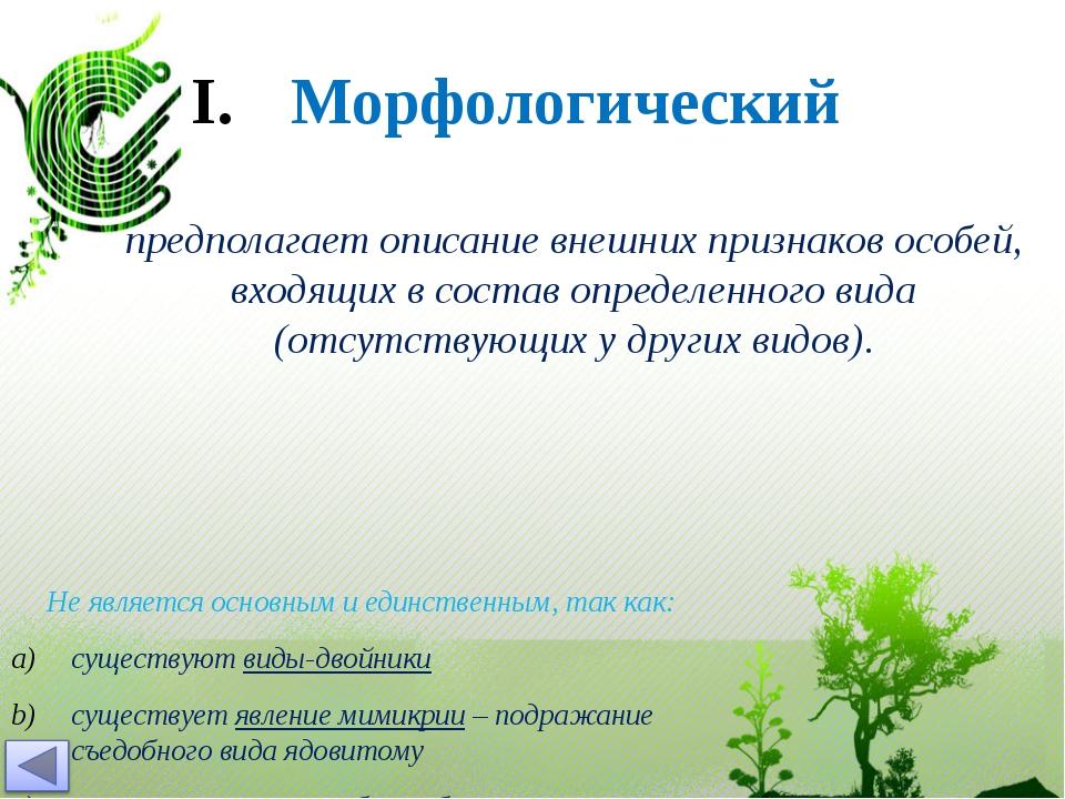 Экологический основан на том, что каждый вид может существовать только в опр...