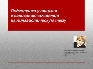 Подготовка учащихся к написанию сочинения на лингвистическую тему Вахрушева Н