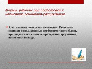Формы работы при подготовке к написанию сочинения-рассуждения: Составление «с