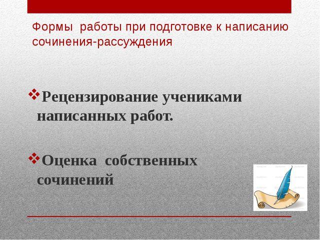 Рецензирование учениками написанных работ. Оценка собственных сочинений Формы...