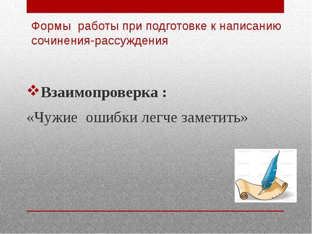 Формы работы при подготовке к написанию сочинения-рассуждения Взаимопроверка...
