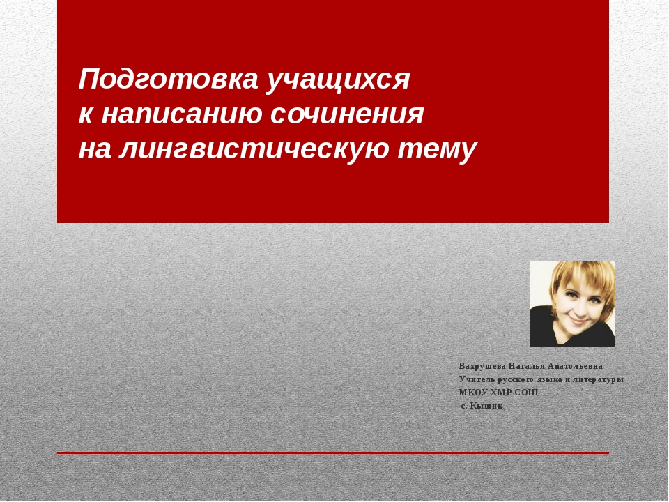 Подготовка учащихся к написанию сочинения на лингвистическую тему Вахрушева Н...