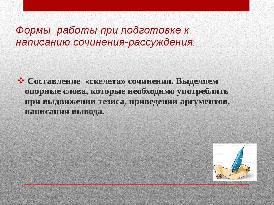 Формы работы при подготовке к написанию сочинения-рассуждения: Составление «с...