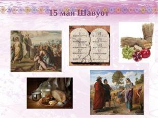 15 мая Шавуот