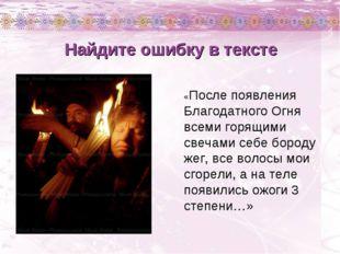 «После появления Благодатного Огня всеми горящими свечами себе бороду жег, вс