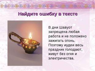 В дни Шавуот запрещена любая работа и не положено зажигать огонь. Поэтому иуд