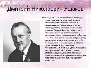 Дмитрий Николаевич Ушаков ПРАЗДНИК 1. В религиозном обиходе - день (или неско