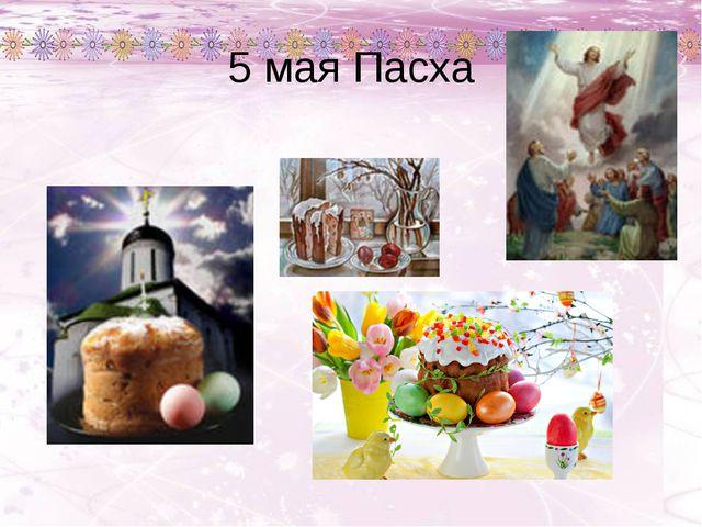 5 мая Пасха
