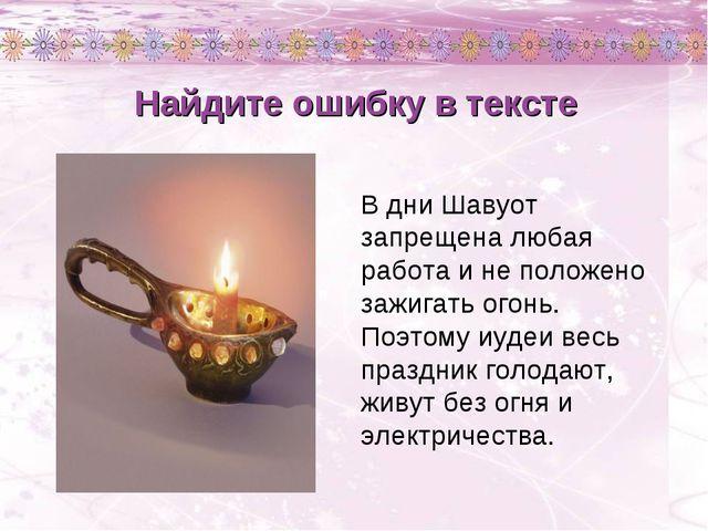 В дни Шавуот запрещена любая работа и не положено зажигать огонь. Поэтому иуд...