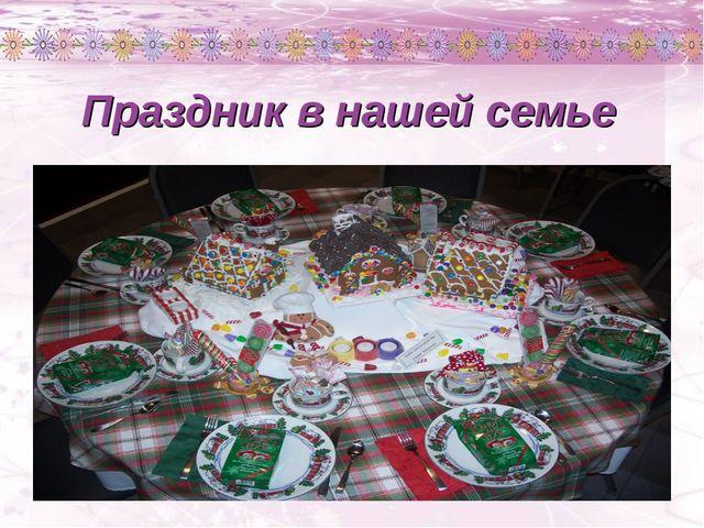 Праздник в нашей семье