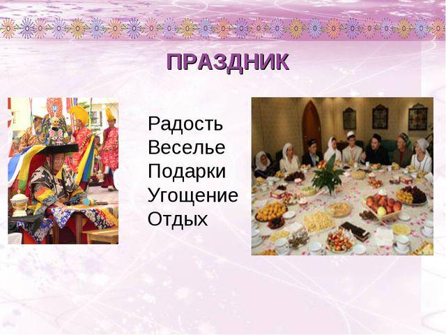 ПРАЗДНИК Радость Веселье Подарки Угощение Отдых