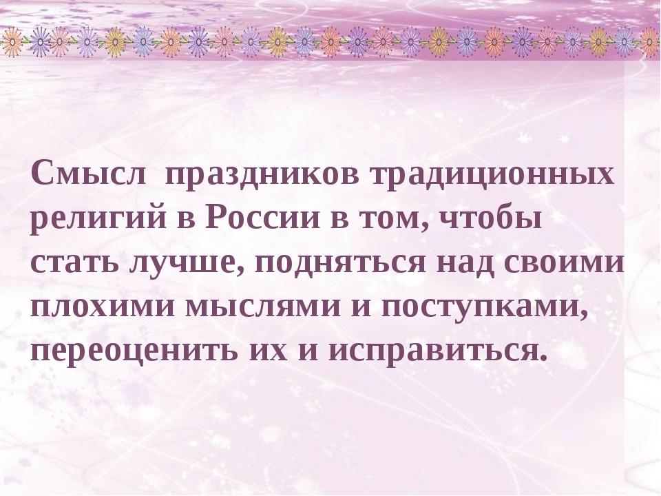 Смысл праздников традиционных религий в России в том, чтобы стать лучше, подн...
