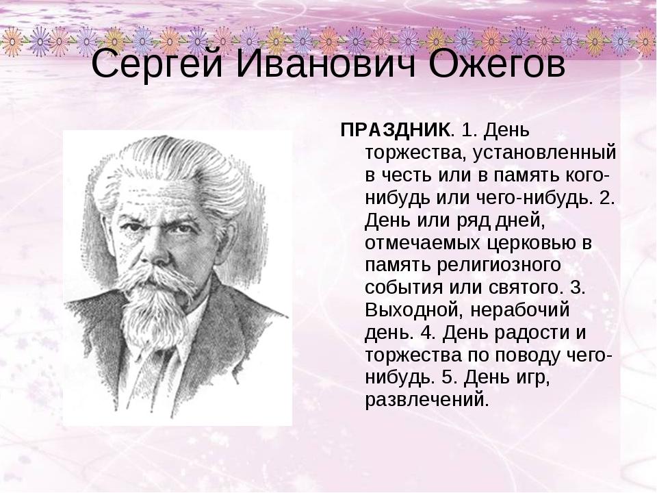 Сергей Иванович Ожегов ПРАЗДНИК. 1. День торжества, установленный в честь или...
