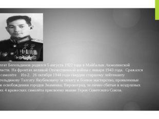 Талгат Бегельдинов родился5 августа1922 годавМайбалыкАкмолинской области