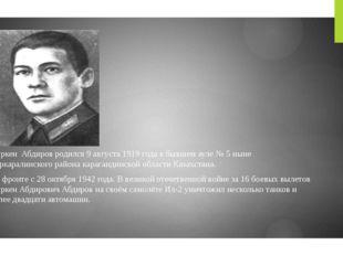 Нуркен Абдиров родился9 августа1919 годав бывшемауле №5 ныне Каркаралинс