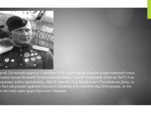 Сергей Луганский родился1 октября1918 годав городеВерномв крестьянской с