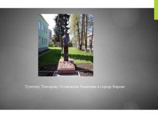 Тулегену Токтарову Установлен Памятник в городе Кирове
