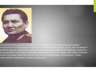 Бауржан Момышулы родился 24 декабря 1910 года в ауле Кольбастау Жуалинского р