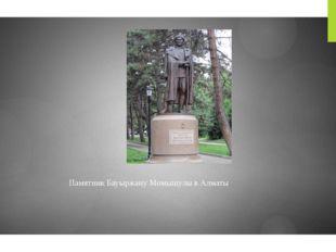 Памятник Бауыржану Момышулы в Алматы