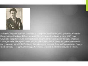 Махмет Каирбаев родился1января1925Герой Советского Союза участник Великой