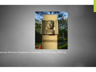 Памятник Махмету Каирбаеву вПавлодаре, Аллея Славы 2009 год