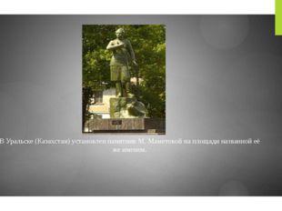 В Уральске (Казахстан) установлен памятник М. Маметовой на площади названной