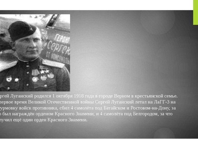 Сергей Луганский родился1 октября1918 годав городеВерномв крестьянской с...