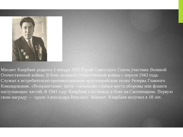 Махмет Каирбаев родился1января1925Герой Советского Союза участник Великой...