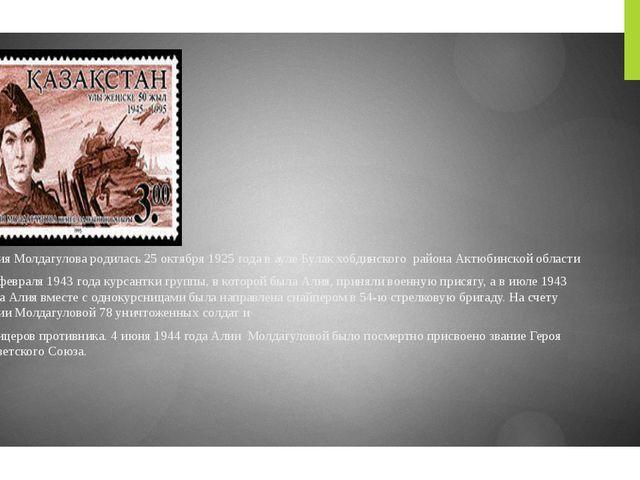 Алия Молдагулова родилась25 октября1925 годав аулеБулакхобдинского район...