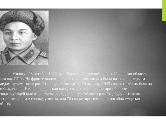Родилась Маншук23октября1922, аул Жаскус, Урдинский район,Уральская облас...