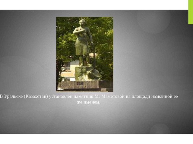 В Уральске (Казахстан) установлен памятник М. Маметовой на площади названной...