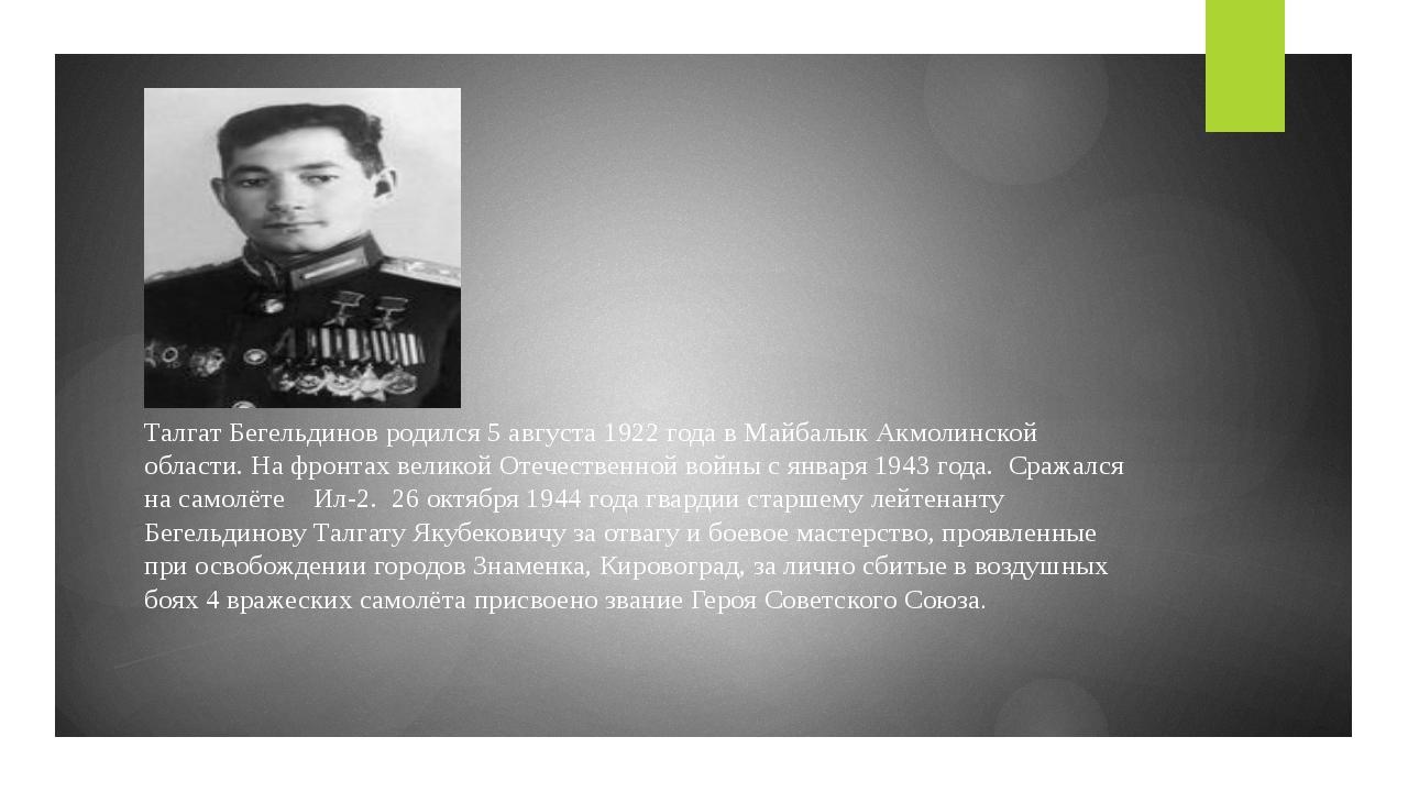 Талгат Бегельдинов родился5 августа1922 годавМайбалыкАкмолинской области...