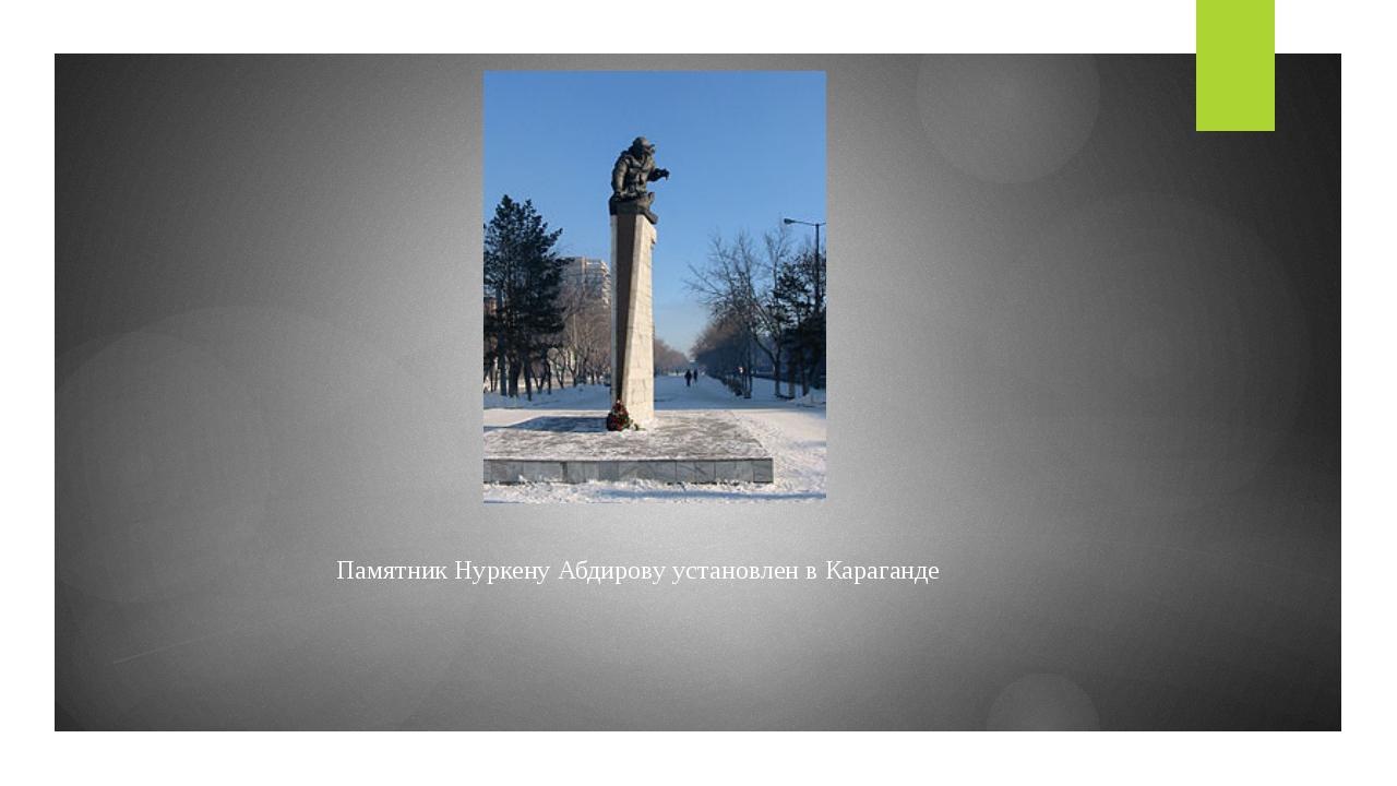 Памятник Нуркену Абдирову установленв Караганде