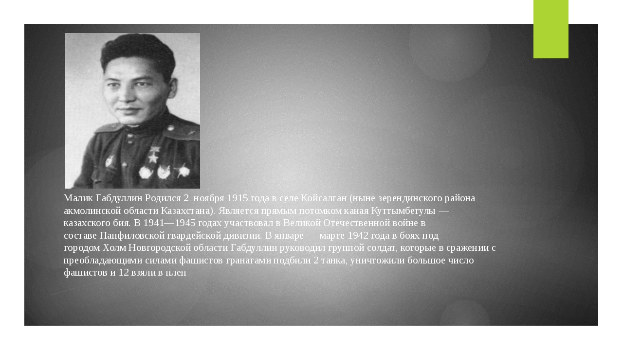 Малик Габдуллин Родился 2 ноября1915 годав селеКойсалган(нынезерендинско...