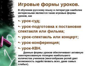 Игровые формы уроков. В обучении русскому языку и литературе наиболее интерес