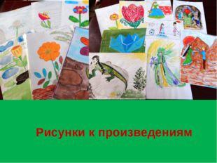 Рисунки к произведениям
