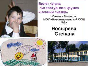 Билет члена литературного кружка «Сочини сказку» Ученика 5 класса МОУ «Новоиг