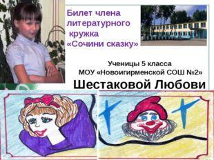 Билет члена литературного кружка «Сочини сказку» Ученицы 5 класса МОУ «Новоиг