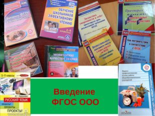 Введение ФГОС ООО