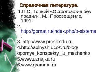 Справочная литература. 1.П.С. Тоцкий «Орфография без правил». М., Просвещение