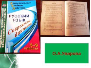 О.А.Уварова