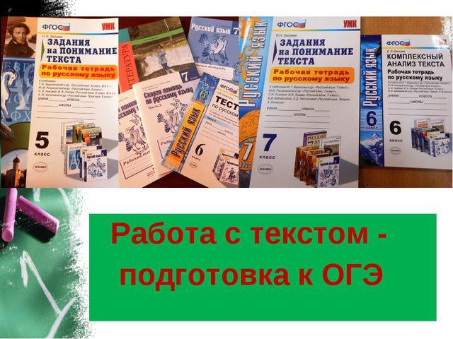 Работа с текстом - подготовка к ОГЭ