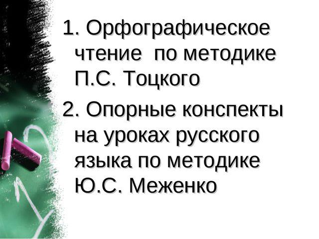 Орфографическое чтение по методике П.С. Тоцкого Опорные конспекты на уроках...