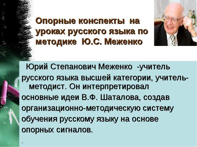 Опорные конспекты на уроках русского языка по методике Ю.С. Меженко Юрий Степ...