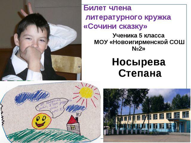 Билет члена литературного кружка «Сочини сказку» Ученика 5 класса МОУ «Новоиг...