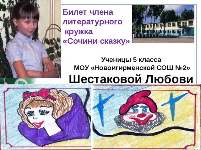 Билет члена литературного кружка «Сочини сказку» Ученицы 5 класса МОУ «Новоиг...